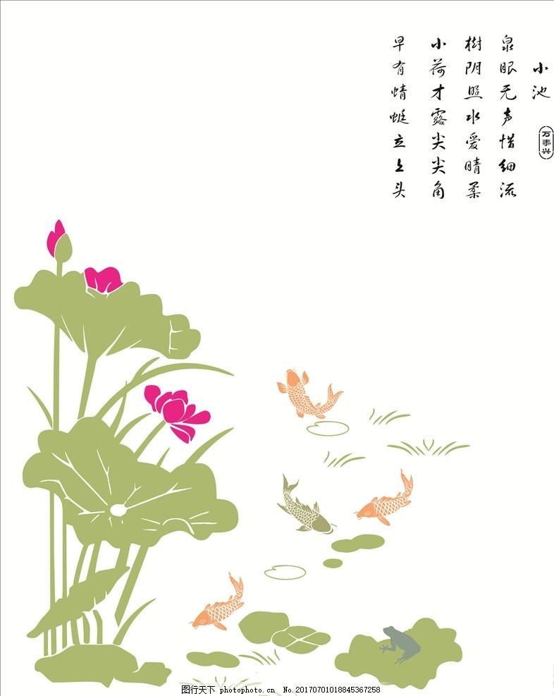 荷花 莲花 鲤鱼 青蛙 矢量图 诗词 小池 传统字画 书房背景画 硅藻泥