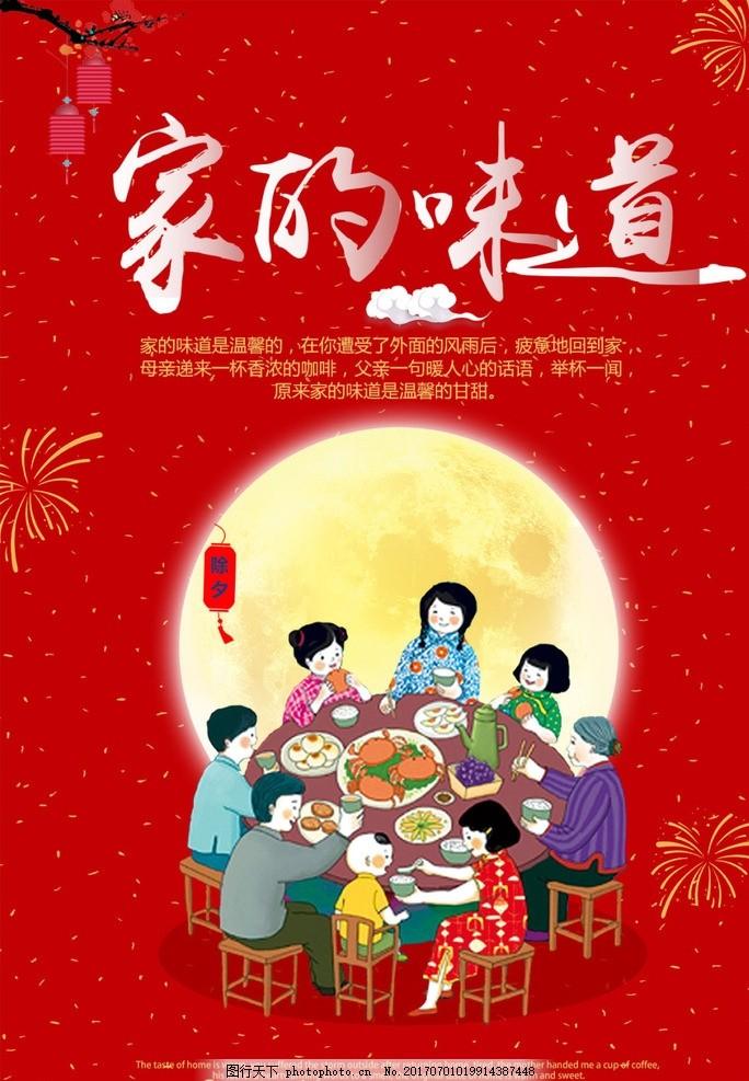 中国味道 美食文化 舌尖美食 舌尖美味 设计 广告设计 海报设计 300