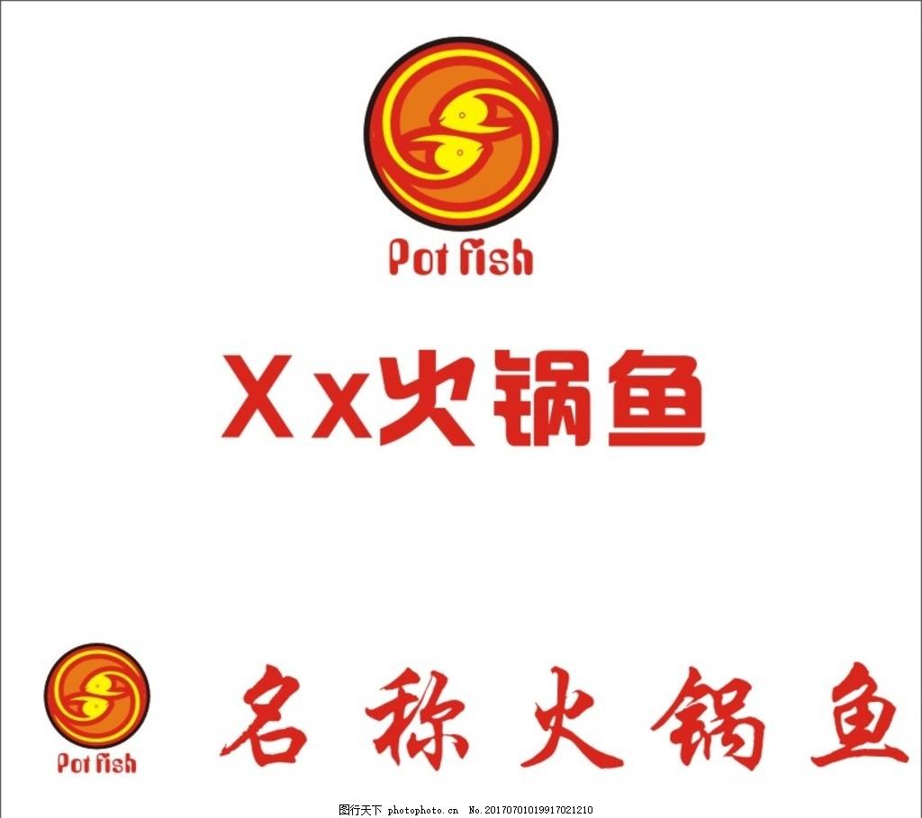 鱼      火锅鱼 鱼肉汤锅 火锅 鱼肉 鱼汤 鱼logo 火锅鱼logo 设计 标