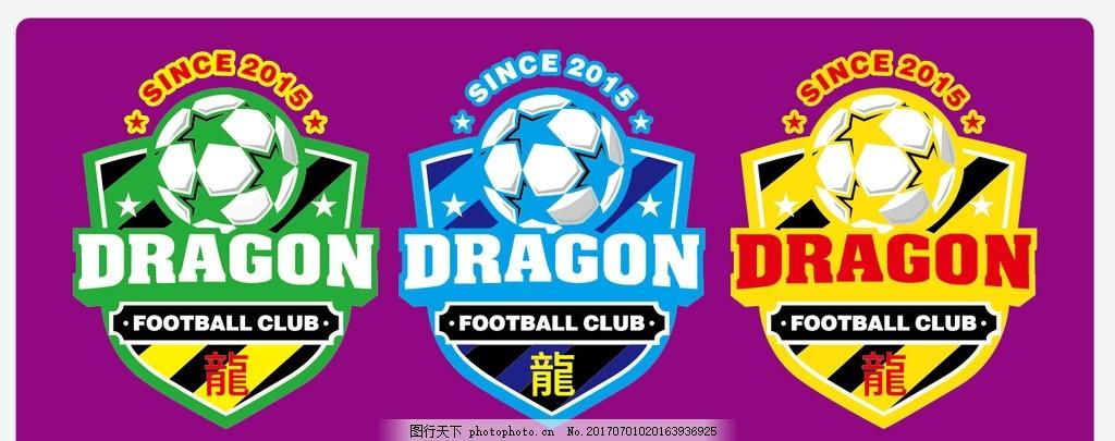 足球队徽 足球 队徽 龙 矢量 其他 标识标志图标 cdr 设计 标志图标