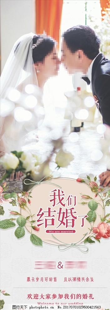 婚礼展架 婚礼 展架 海报 结婚 情侣 设计 广告设计 广告设计 150dpi图片