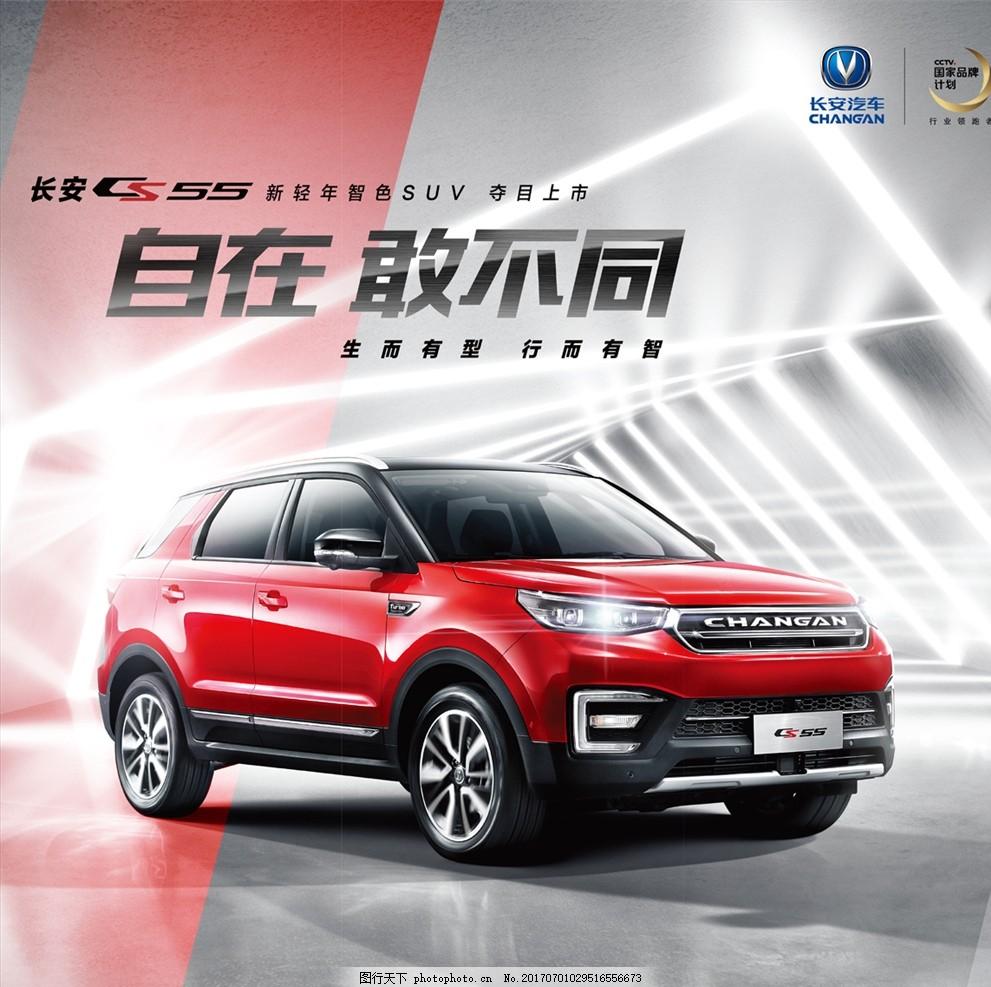 长安汽车cs55吊旗 长安汽车 logo 国家品牌计划 自在敢不同 cs55 suv