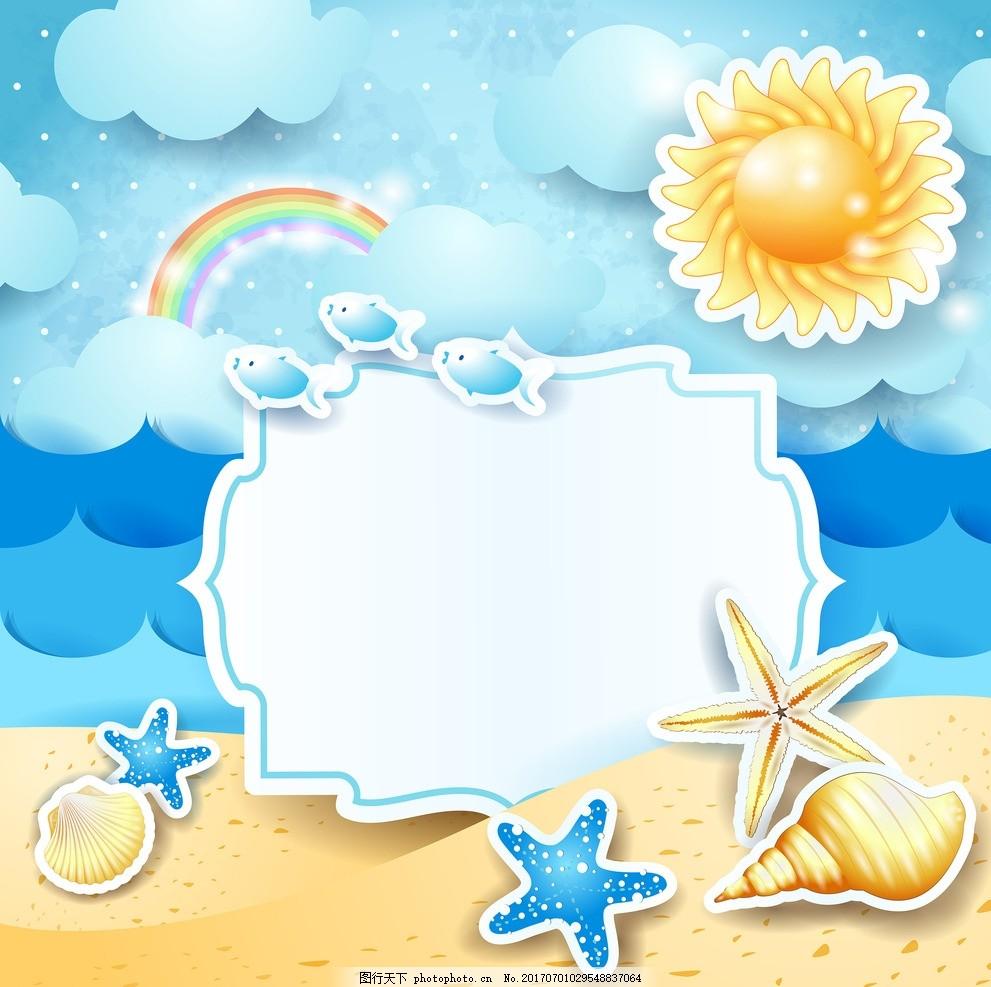 椰子树 旅行 海滩 凉爽 沙滩 卡通太阳伞 拖鞋 海星 球 可爱 风景