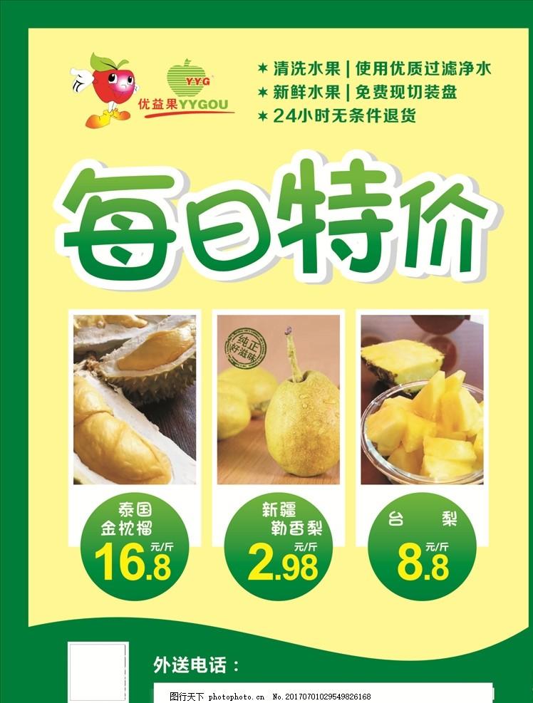 特价海报 广告 水果 绿色 简约 简洁明了 平面设计