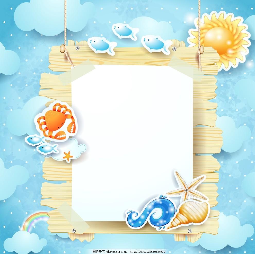 韩国手绘旅行边框
