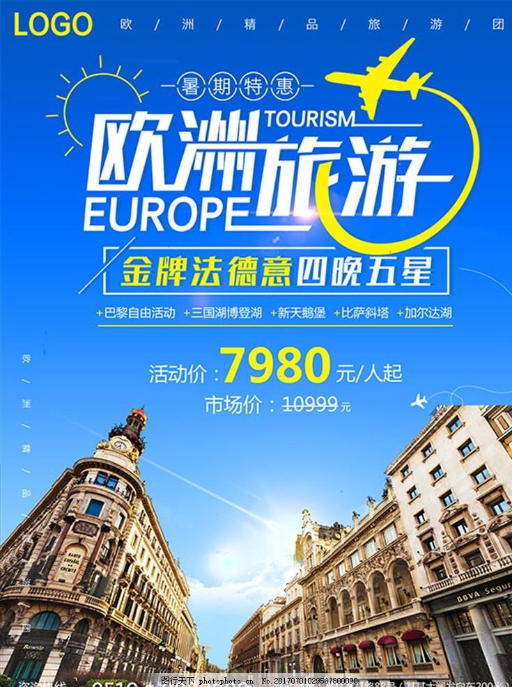 旅游海报,毕业旅行 暑假游 旅游宣传单 旅游公司 世界