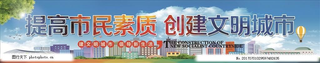 创建文明城市 创卫城市 全国卫生城市 城市卫生宣传 城市建设 环创