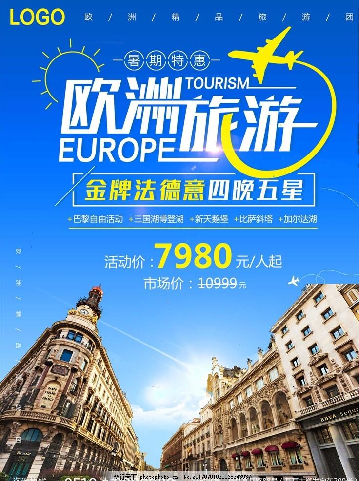 旅游风景海报 dm单 暑期特惠 旅游公司宣传 旅游宣传单 白色变形字体