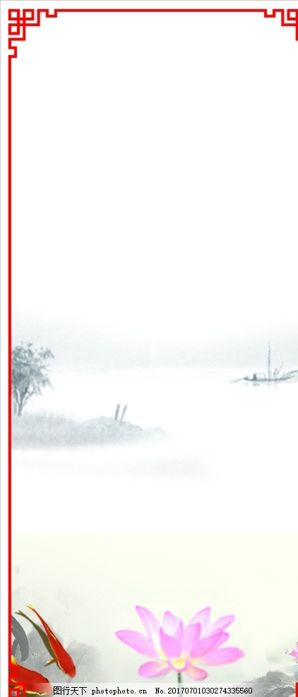 荷花 水墨 标语 背景 矢量 素材 山水 金鱼 船只 中国结 古风 边框