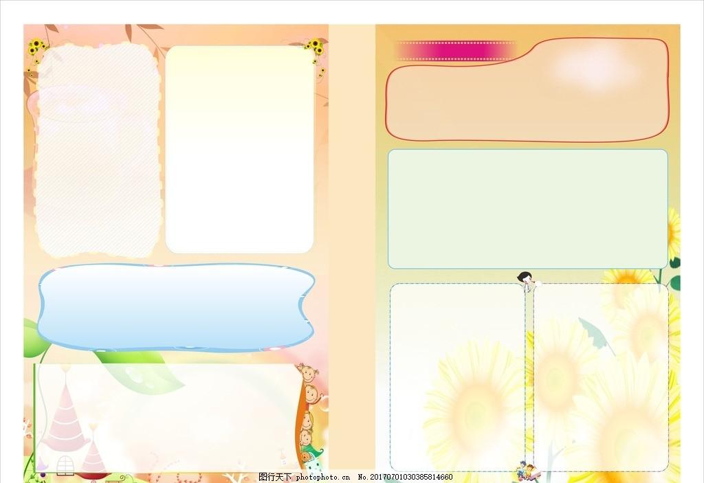 校报设计 卡通图案 背景 报纸背景 边框 花边 相框 报纸 设计 广告