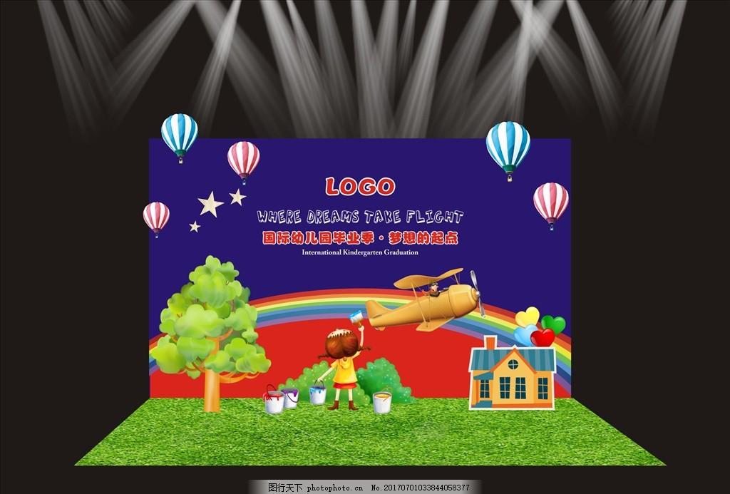 毕业季 毕业季背景墙 幼儿园毕业季 梦开始的地方 卡通毕业季 热气球