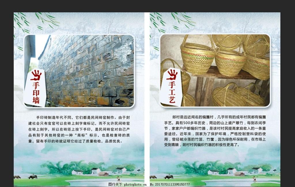 手工艺 手印墙 古风景 古老 村工艺 绿色背景 竹器 竹篮 竹框 竹篾 墙