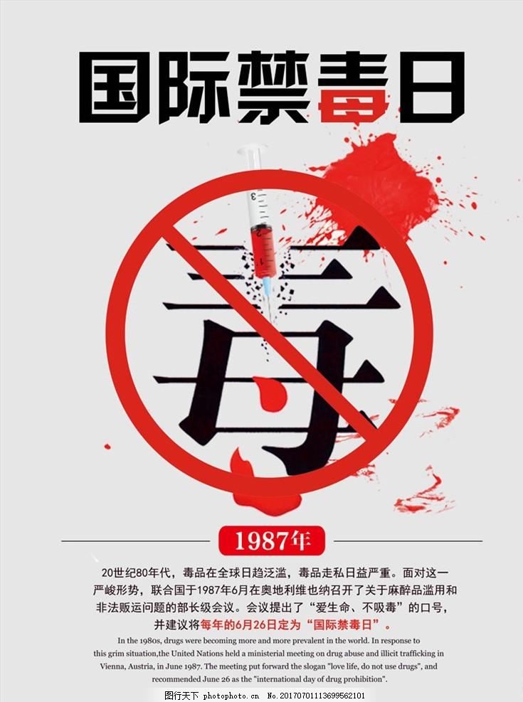 国际禁毒日626海报