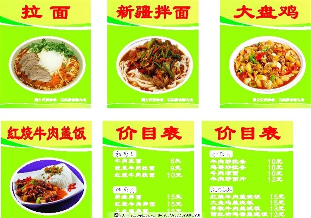 设计图库 高清素材 食品饮料  餐饮 绿色点餐灯箱 灯片 菜谱 绿色背景