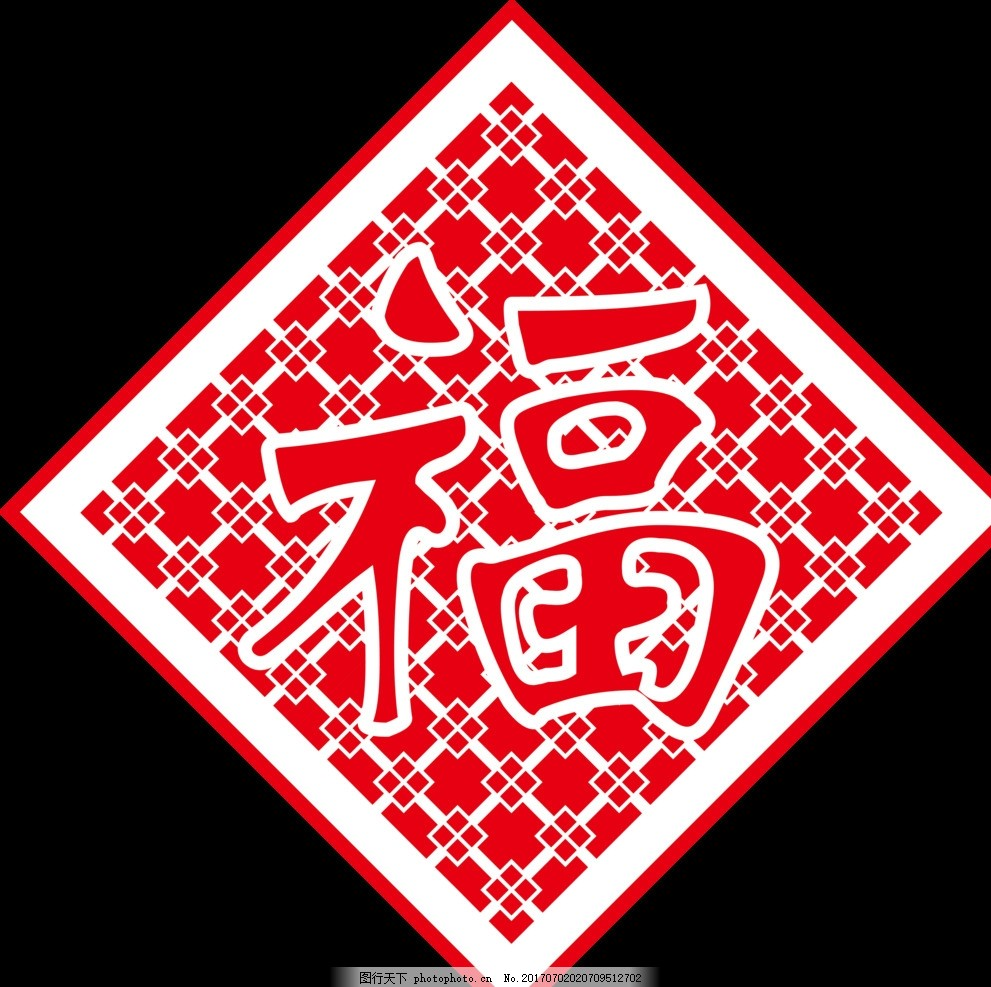 过年福字 福 春节 传统 简约 方形纹饰 红白 设计 底纹边框 移门图案