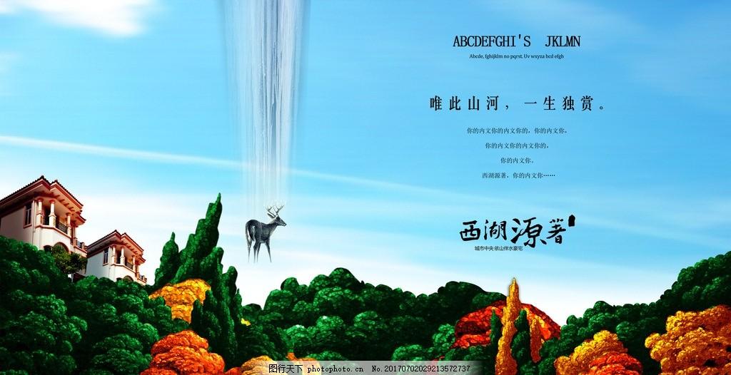 新中式房地产 商业地产 中国风 水墨房地产 观景房 湖景房 江景房