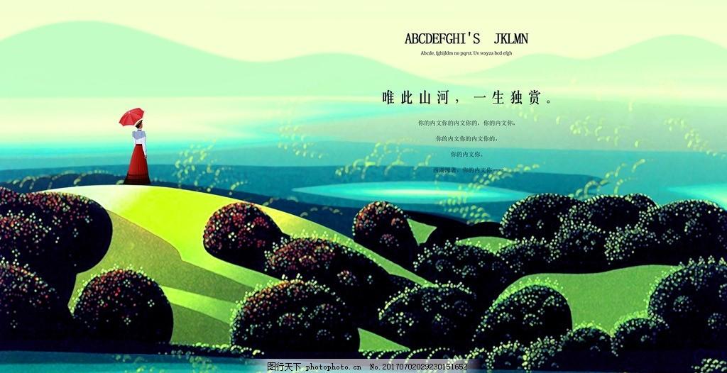 湖景房 山水画 油画 水墨江南 江南别业 生态别墅 经典园林 手绘风景