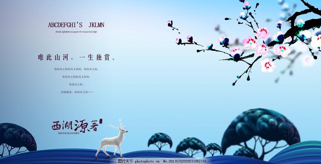 意境地产海报 新中式房地产 商业地产 中国风 水墨房地产 观景房
