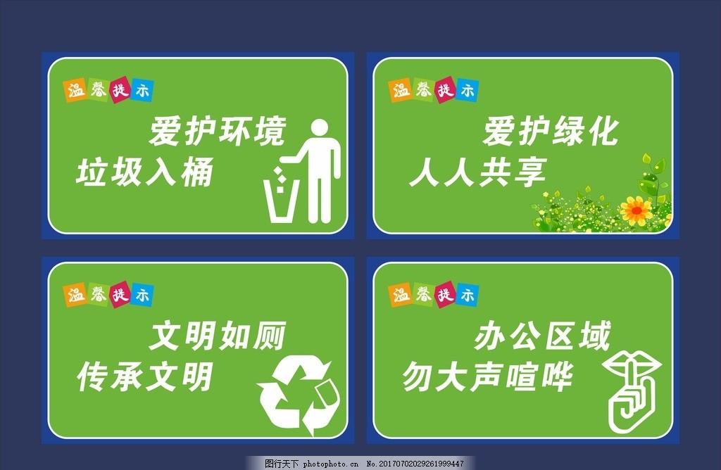 爱护环境标识图片