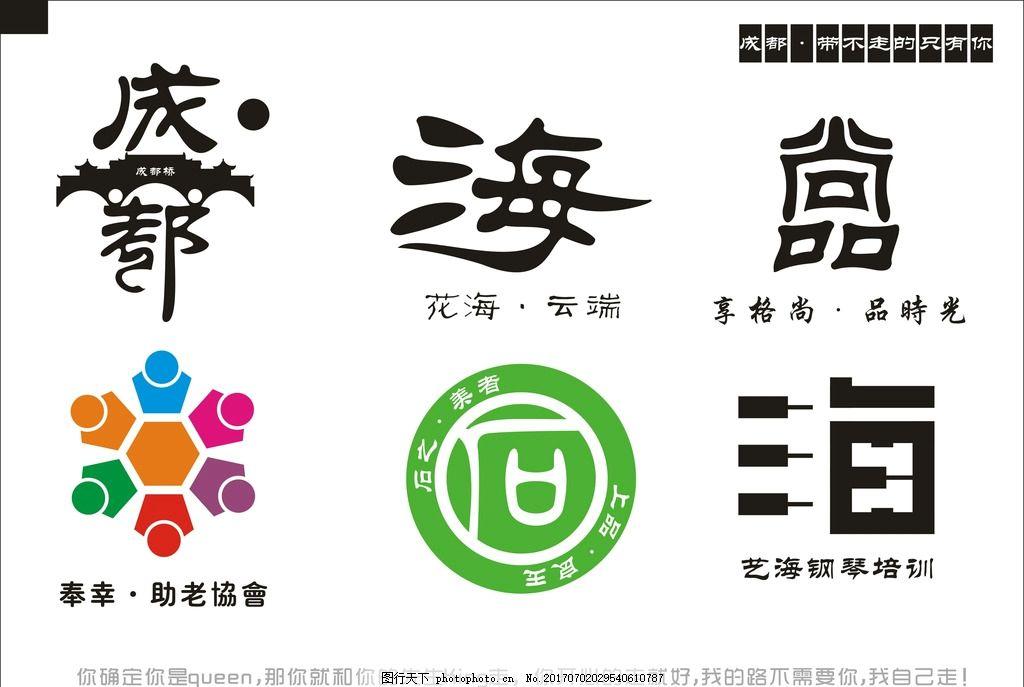 矢量字体 logo设计 海 玉石 成都 尚品标志 服装 餐饮 文化