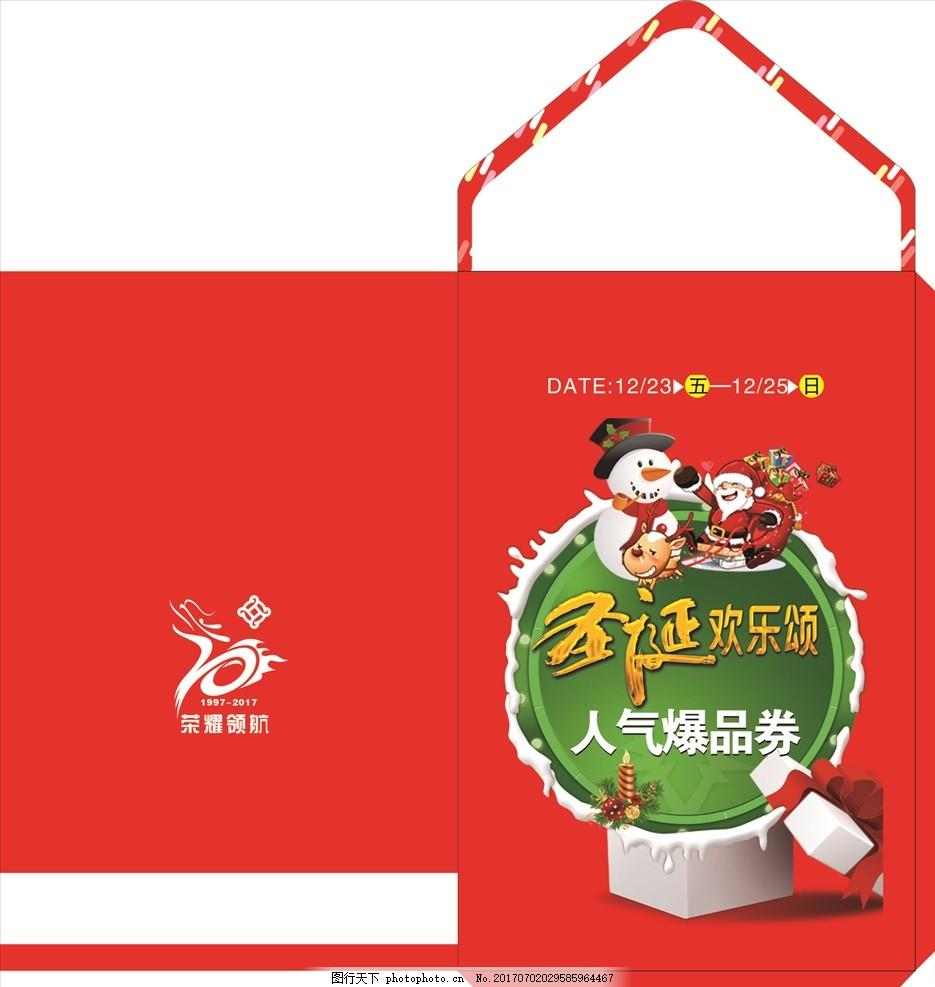 圣诞节 圣诞红包 圣诞造型 圣诞海报 设计 广告设计 广告设计 cdr