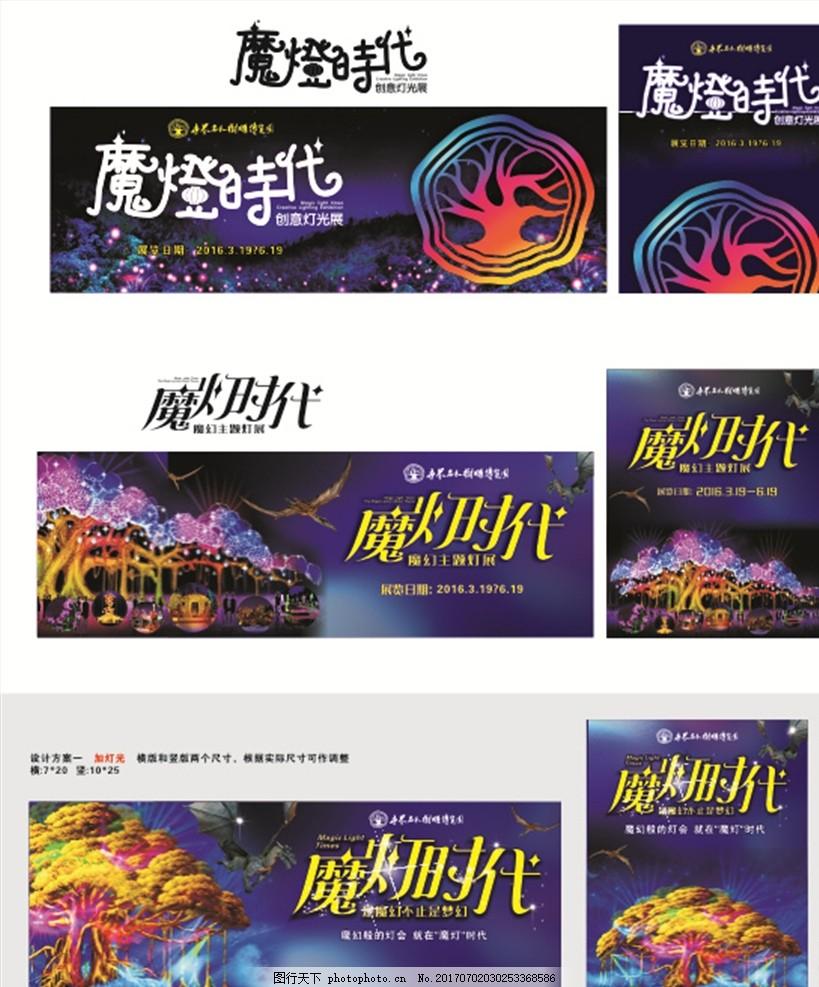 魔灯时代商业海报 彩色 炫彩 树雕 艺术世 炫彩海报