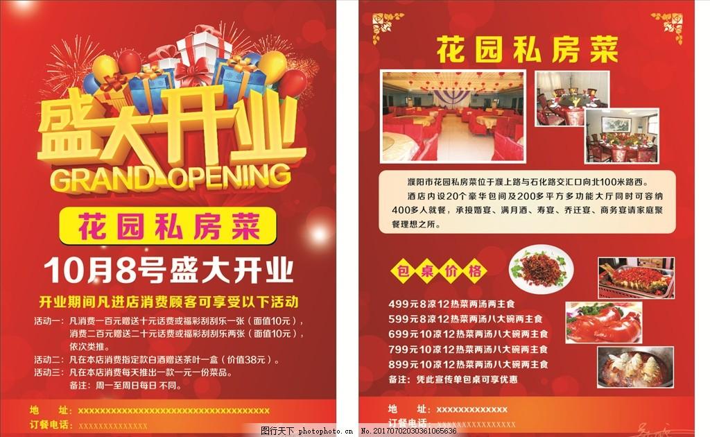 盛大开业单页 餐厅开业 饭店开业 海报设计 开业宣传单 美食宣传单 餐