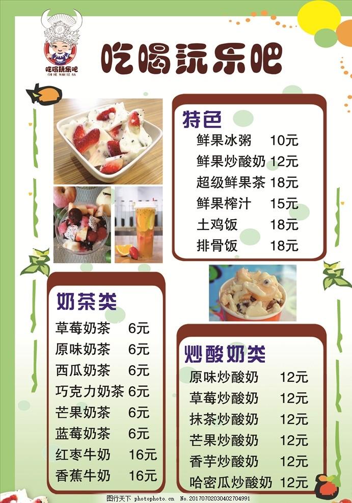 奶茶菜单 奶茶店 奶茶宣传单 奶茶单张 奶茶价目表 奶茶店宣传单