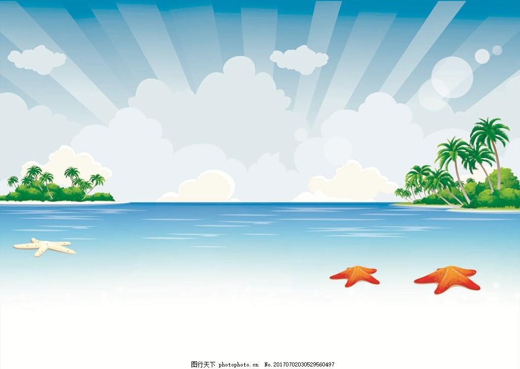沙滩 风景 海星 椰树 卡通 设计 广告设计 卡通设计 72dpi psd