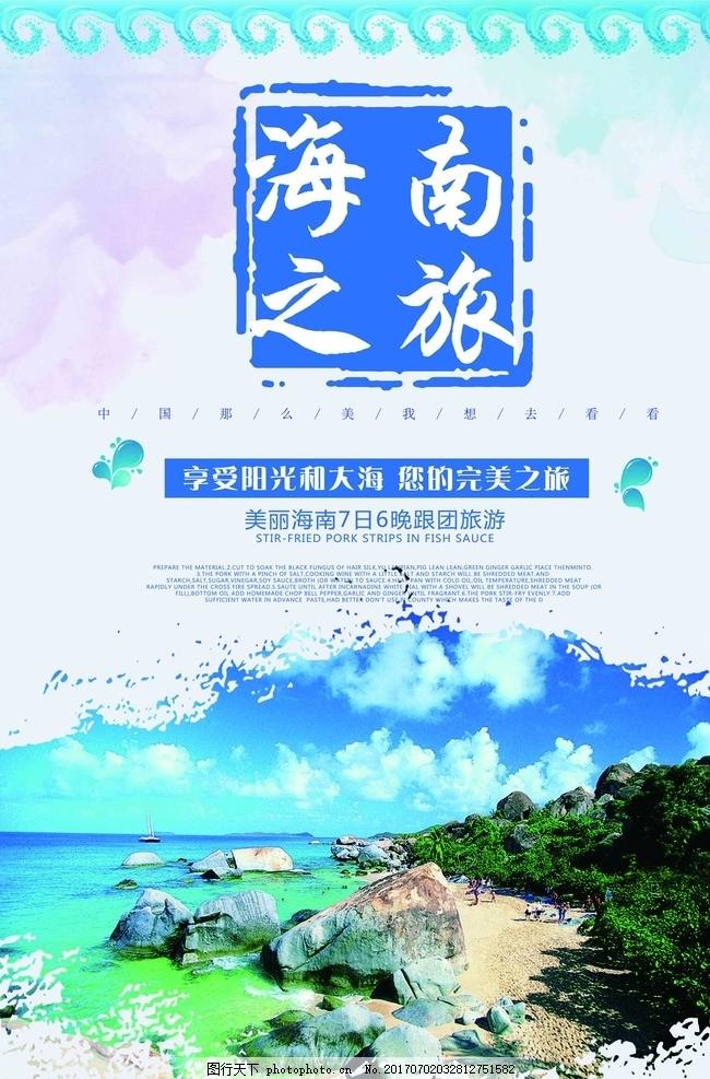 dm单 宣传单 海报 旅游 名片 易拉宝 展架 设计 psd分层素材 风景 150