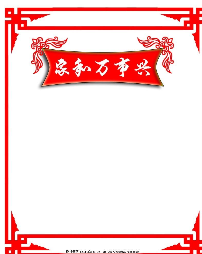 中国风边框 矢量素材 绿色花边 边框设计 圆形边框 图片素材 免费边框