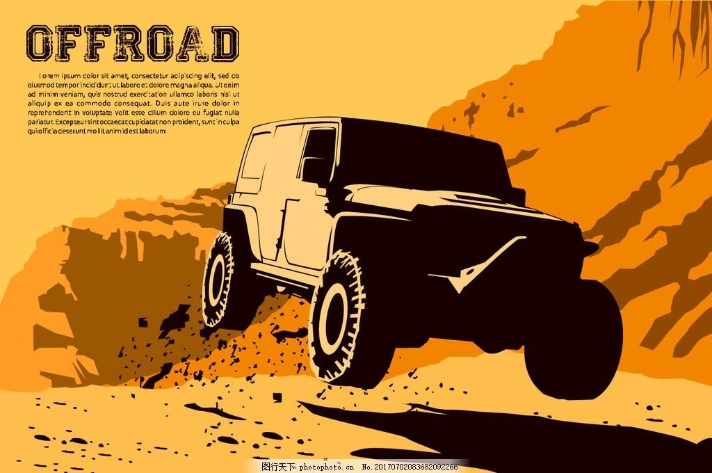 越野车飞起 车子 车 汽车 沙土地 suv 越野赛 越野竞赛 越野汽车 越野