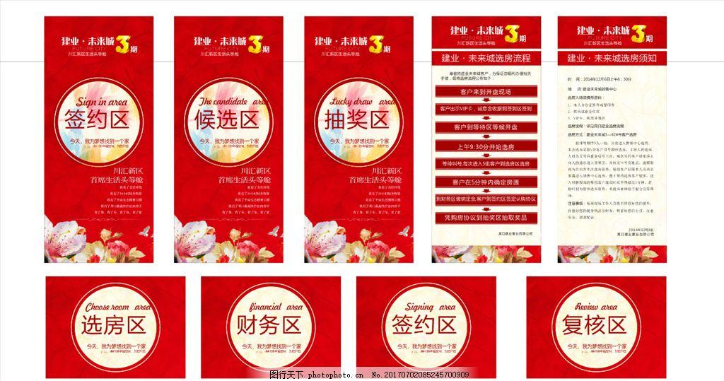 设计 数量 矢量 文件 海报房地产 红色 设计 广告设计 广告设计 cdr