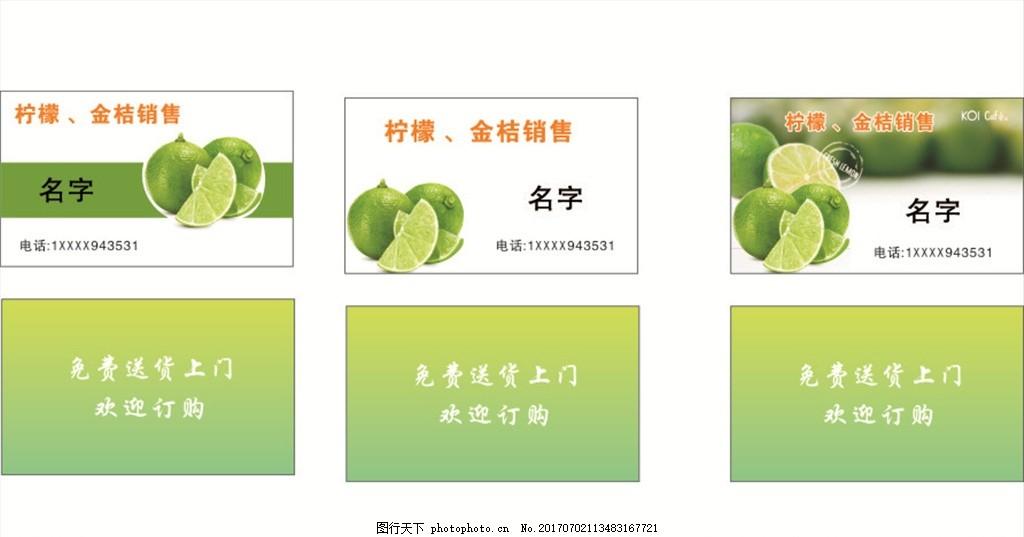 柠檬名片 创意 广告 广告设计 名片卡片