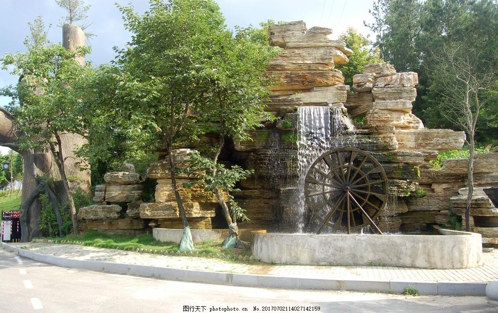 假山 人工瀑布 丰太山庄 山水盆景 山水小景 摄影 建筑园林 园林建筑