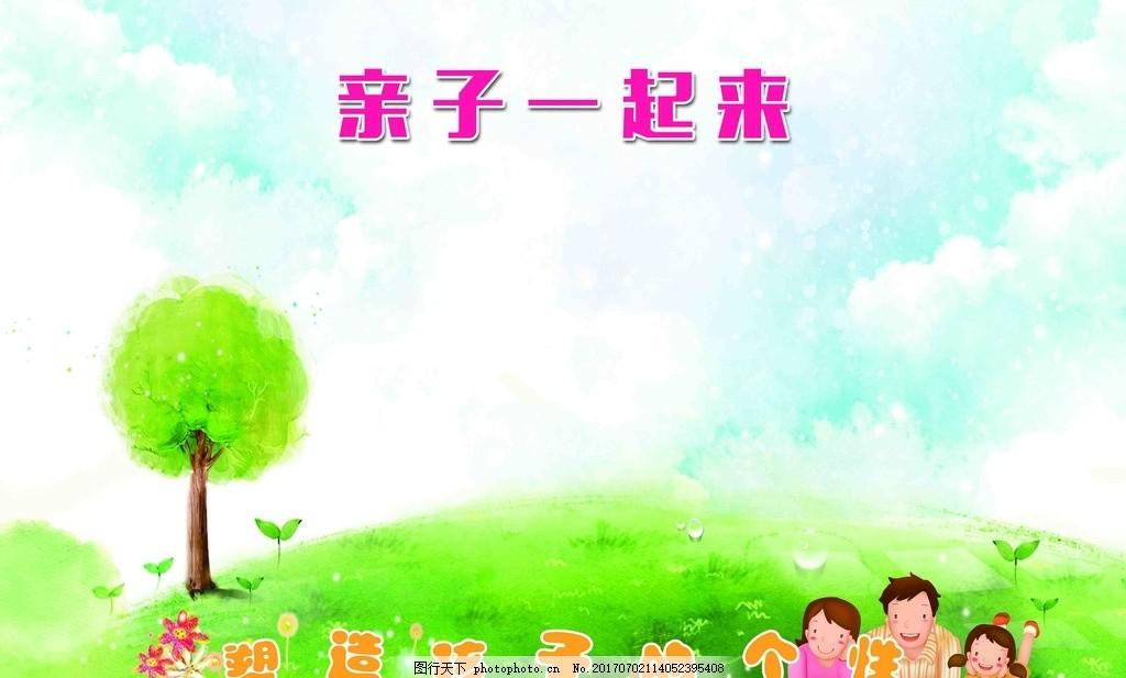 幼儿园橱窗 卡通背景 可爱 绿色 树 手绘 设计 广告设计 其他 72dpi