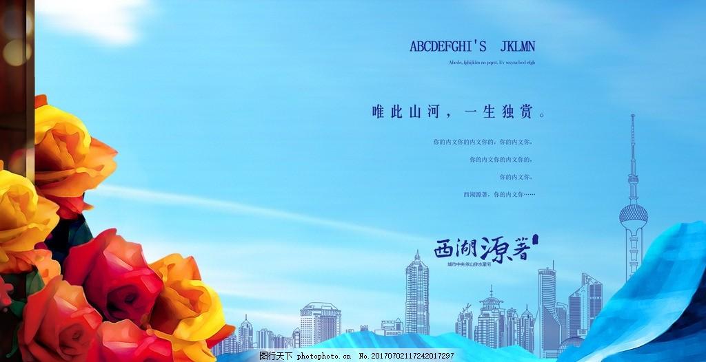 意境地产海报 新中式房地产 商业地产 中国风 水墨房地产 观景房 湖景