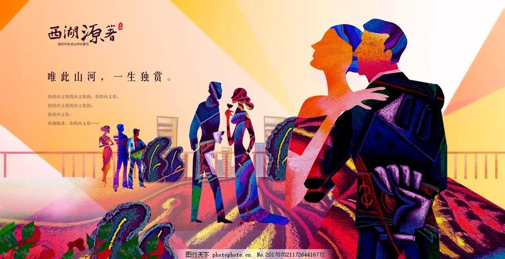 地产海报 地产宣传单页 海报设计 海报设计 设计 广告设计 招贴设计