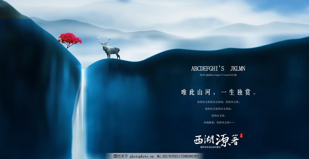 意境地产海报 新中式房地产 商业地产 中国风 水墨房地产 观景房图片