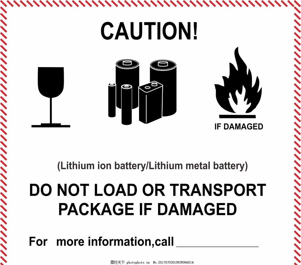 电池空运标 常用图标 航空 标识 创意