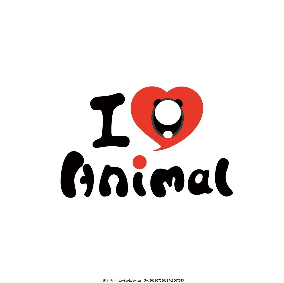 我爱动物logo