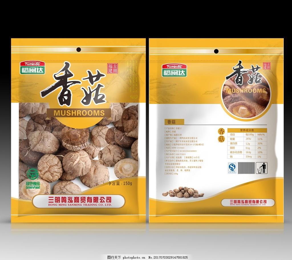 包装 香菇包装 桂圆包装 食品包装 干货包装 高级包装 包装展示 设计