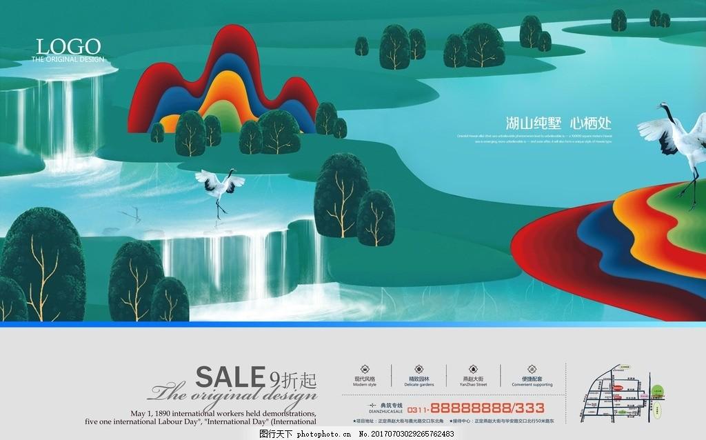 地产报广 地产宣传单页 海报设计 海报设计 设计 广告设计 招贴设计