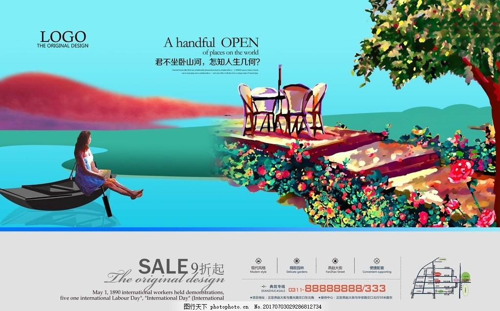 地产报广 地产宣传单页 海报设计 海报设计 设计 广告设计 招贴设计 3
