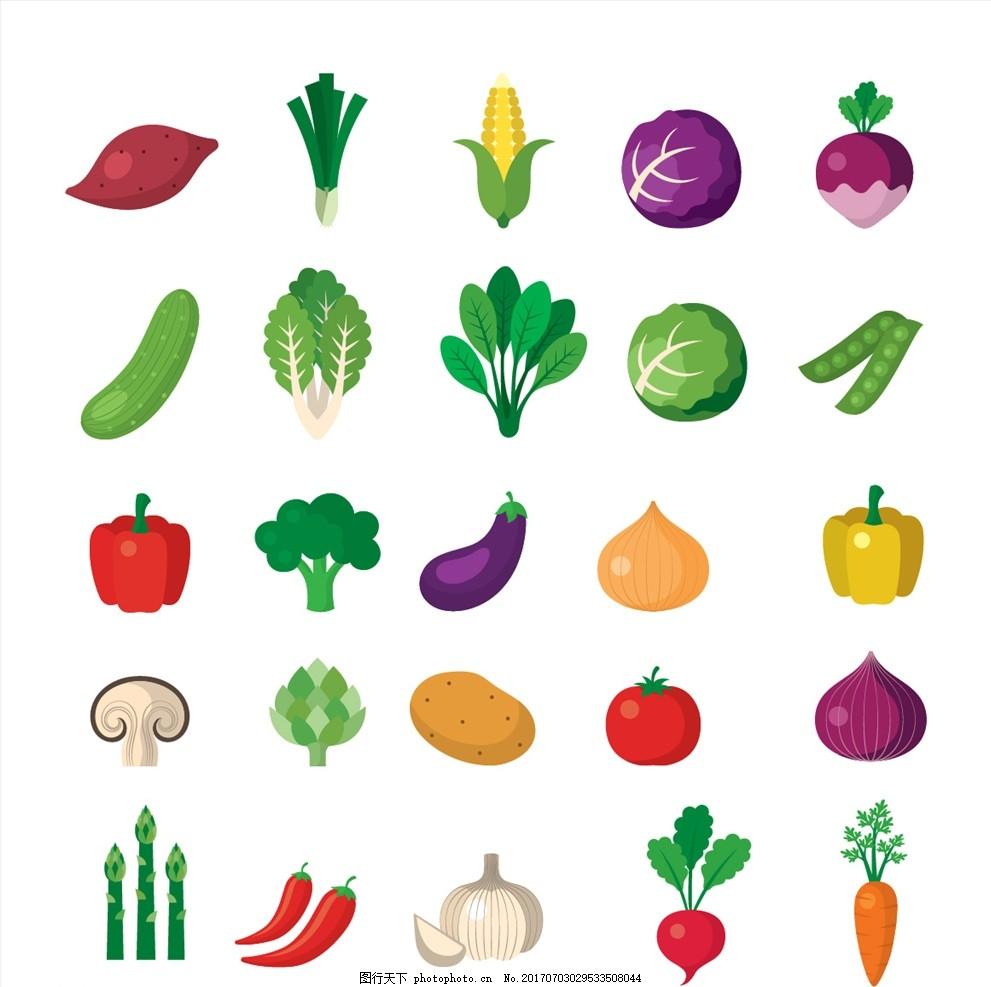 各种蔬菜 可爱 手绘 卡通 食材 蔬菜 生活 icon 图标 ai 矢量 红薯