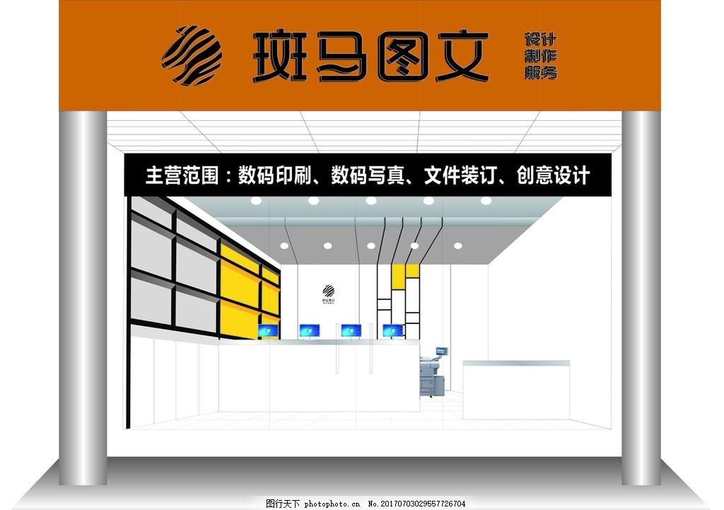 图文店室内3d图 室内装修 室内设计 平面设计 效果图 图文店装修