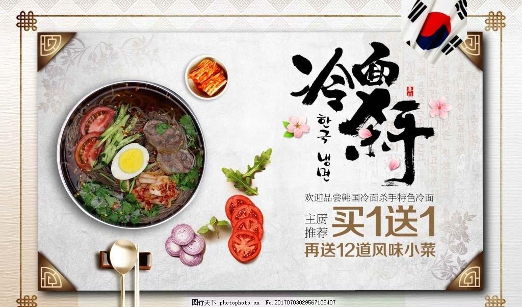 冷面海报 凉面 美食海报 冷面宣传 冷面展板 韩式美食 冷面广告图片