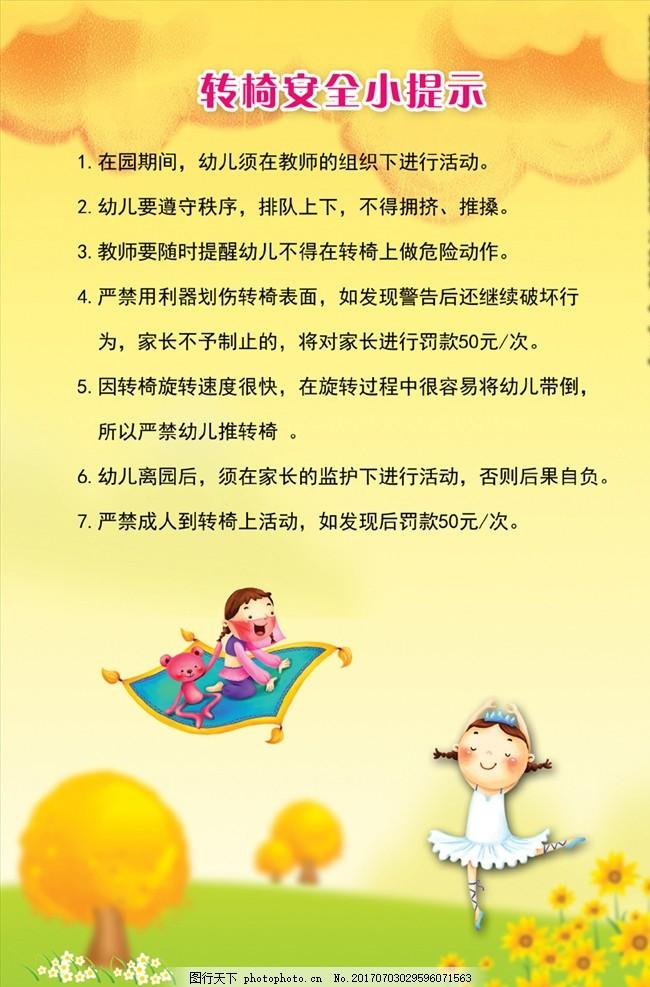 幼儿园 幼儿园展板 幼儿园宣传栏 幼儿园标语 温馨提示 安全提示 小图片