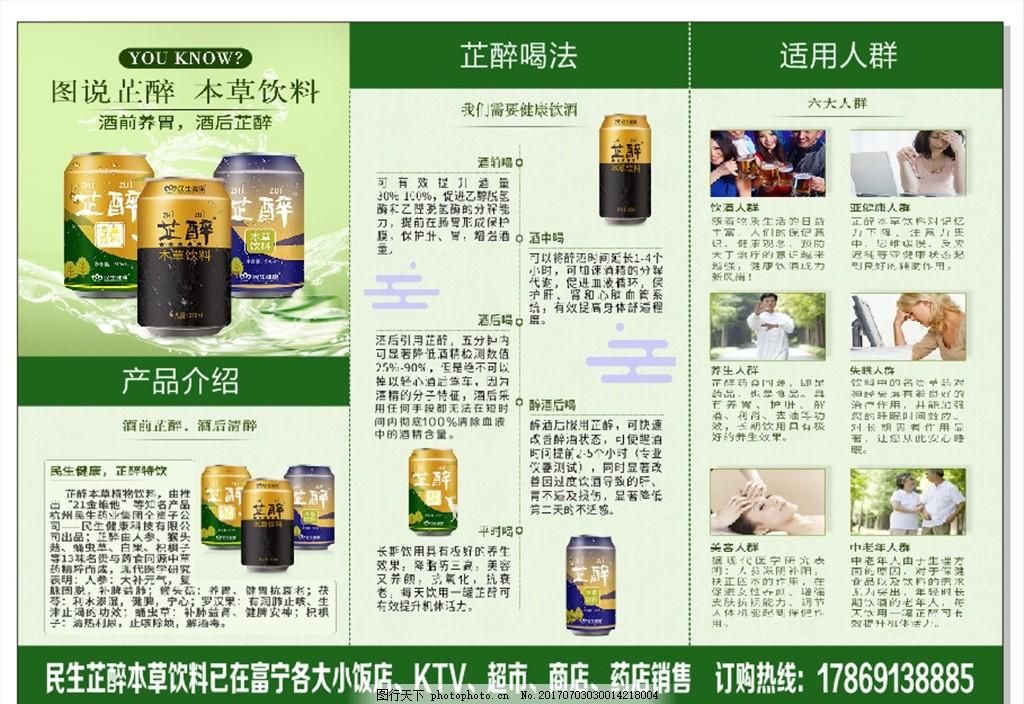 芷醉 解酒饮料 本草饮料 芷醉介绍 酒后养胃 设计 广告设计 海报设计