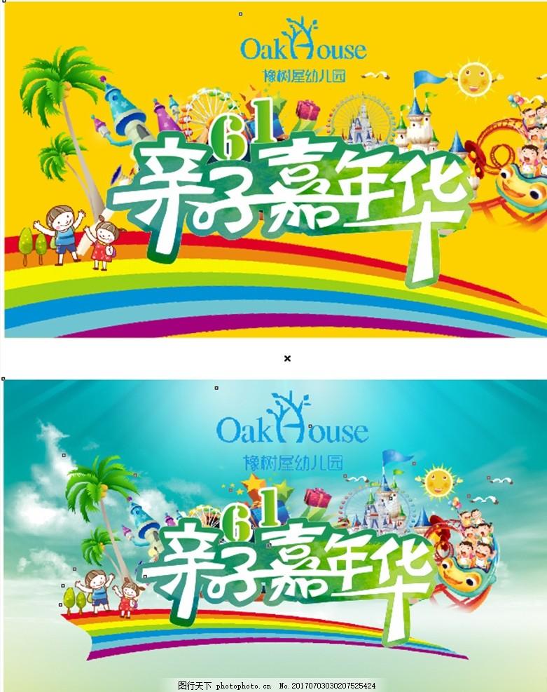 幼儿园活动海报